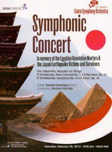 シンフォニーコンサート 2012年2月25日